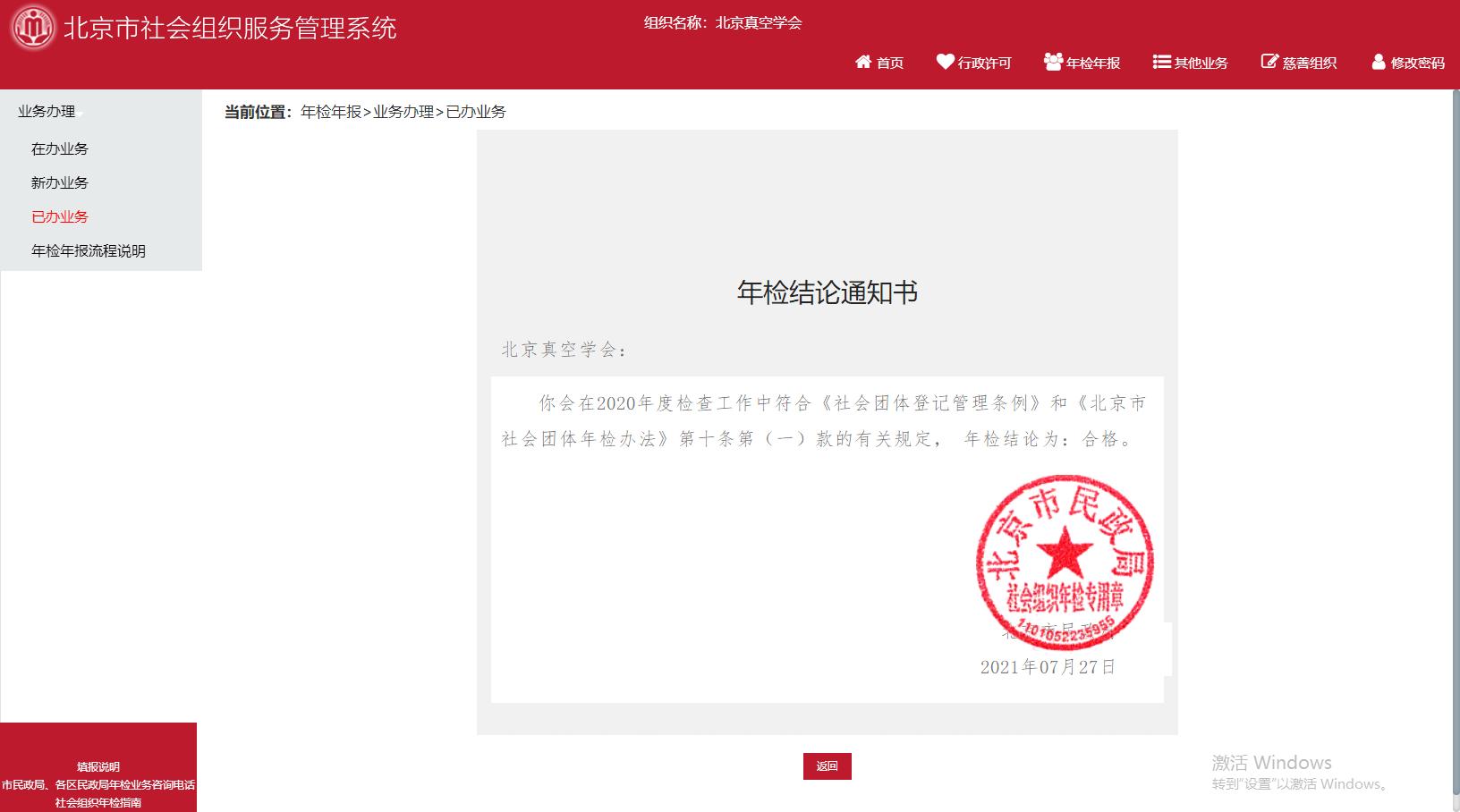 2020年北京真空学会年检结论