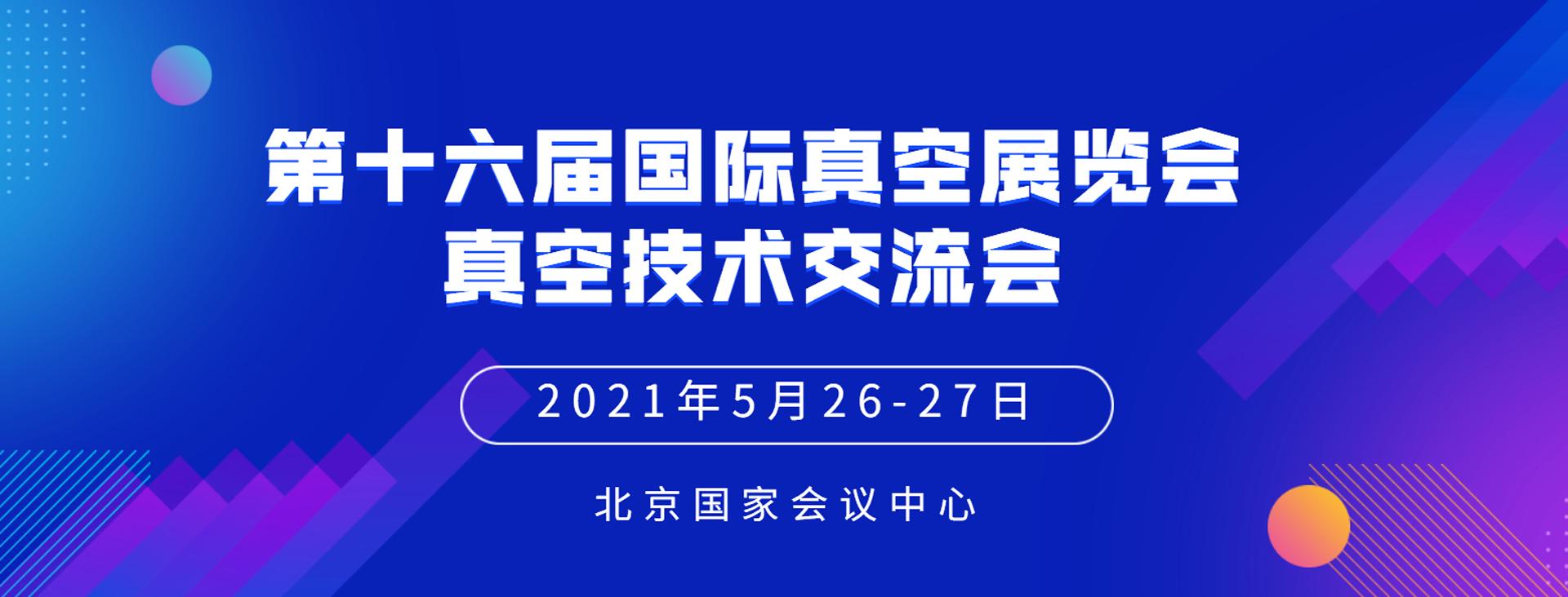 第十六届国际真空技术学术论坛及技术交流会