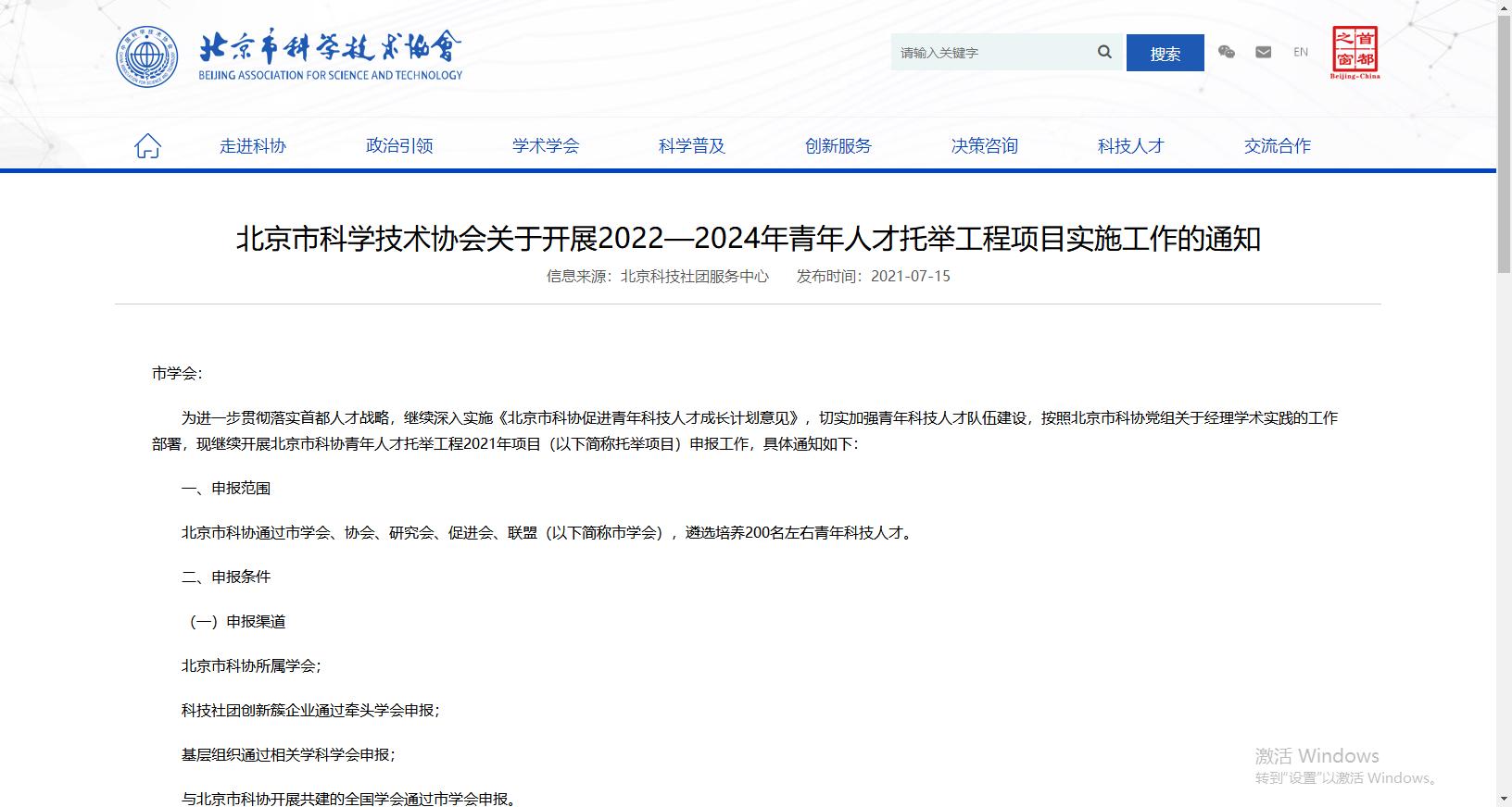 北京市科学技术协会关于开展2022—2024年青年人才托举工程项目实施工作的通知